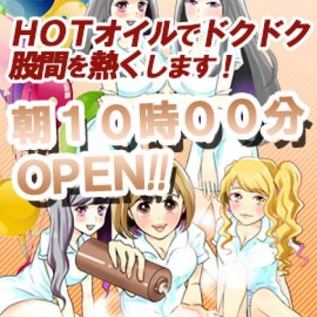「500mlたっぷりHOTオイルコキ!」12/16(土) 00:12 | とろリッチ-foryou-金沢のお得なニュース