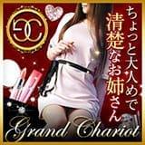 GRAND CHARIOT(グランシャリオ) - 中洲・天神風俗