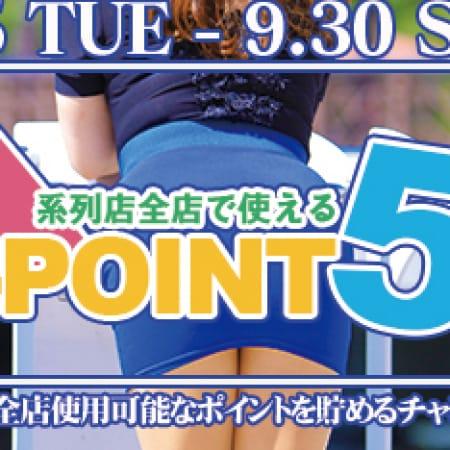 「A-POINT 5倍獲得キャンペーン」09/27(水) 01:40 | AVANCE 福岡のお得なニュース
