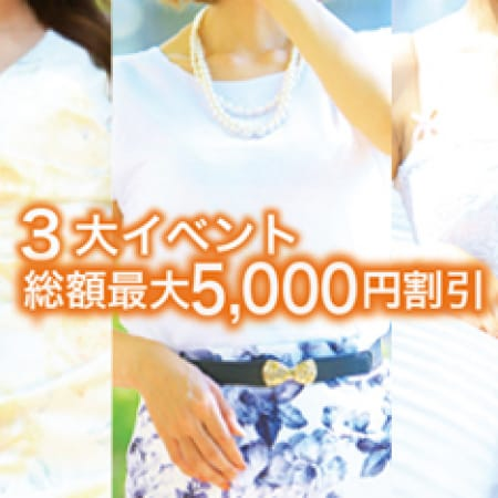 「☆★3大イベントキャンペーン実施中☆★」09/27(水) 02:20 | AVANCE 福岡のお得なニュース