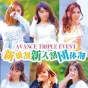 「☆★3大イベントキャンペーン実施中☆★」06/22(金) 16:15 | AVANCE 福岡のお得なニュース