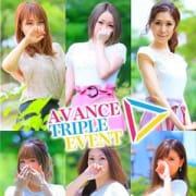 「⭐⭐AVANCE TRIPLE EVENT⭐」09/19(水) 10:20   AVANCE 福岡のお得なニュース