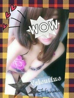 ほのか♡魅惑の美姉 | Valentaine バレンタイン - 熊本市近郊風俗