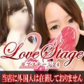 ラブステージ24 | LoveStage24 - 米子風俗