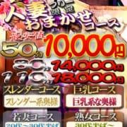 「☆人妻おまかせコース☆50分10000円!!」08/22(水) 13:07 | ほんとうの人妻 大和店のお得なニュース