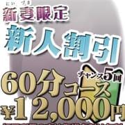 「☆怒涛の激安新妻割60分13,000円☆」10/19(金) 06:07 | ほんとうの人妻 大和店のお得なニュース