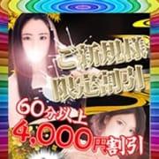 「★☆The Happy Price★90分16000円!!☆★」01/18(金) 20:21 | ほんとうの人妻 大和店のお得なニュース