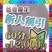 「☆怒涛の激安新妻割60分13,000円☆」02/22(金) 22:22 | ほんとうの人妻 大和店のお得なニュース