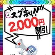 「☆★90分18000円!!その名は『スグ割り』★☆」02/23(土) 00:22 | ほんとうの人妻 大和店のお得なニュース