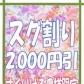 ほんとうの人妻 大和店(FG系列)の速報写真