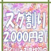 「☆★90分18,000円!!その名は『スグ割り』★☆」06/03(水) 00:22 | ほんとうの人妻 大和店(FG系列)のお得なニュース