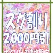 「☆★90分18,000円!!その名は『スグ割り』★☆」09/20(日) 00:22 | ほんとうの人妻 大和店(FG系列)のお得なニュース