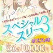 極上の3択 「スペシャルスリー」50分10,000円!|ほんとうの人妻 大和店(FG系列)