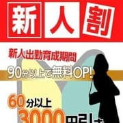 ☆怒涛の激安新人割60分12,000円☆|ほんとうの人妻 大和店(FG系列)