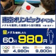 「東京オリンピックイベント」09/23(木) 17:02 | ウルトラのB乳のお得なニュース