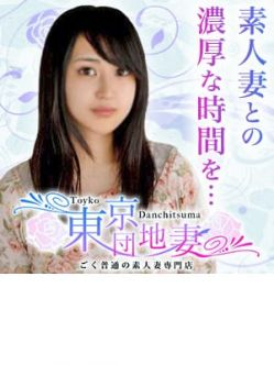 さつき|東京団地妻でおすすめの女の子