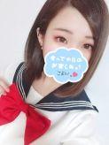 こよい☆小柄FカップJK♪|JKサークル 一宮店でおすすめの女の子