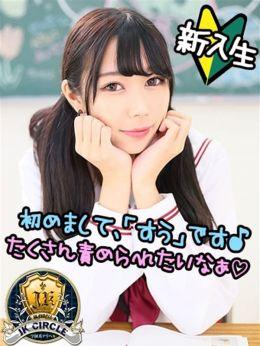 すう☆プレミアム美少女♪   JKサークル 一宮店 - 春日井・一宮・小牧風俗