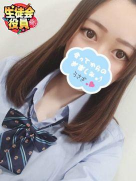 うさぎ☆超!!清純派♪|JKサークル 一宮店で評判の女の子