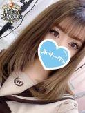 にこ☆プリンセス JKサークル 一宮店でおすすめの女の子