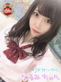 なるみ☆プリンセス|JKサークル 一宮店でおすすめの女の子