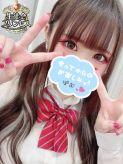 ぽむ☆プリンセス|JKサークル 一宮店でおすすめの女の子