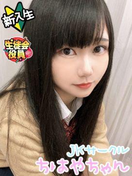 ちはや☆黒髪清楚アイドル|JKサークル 一宮店で評判の女の子