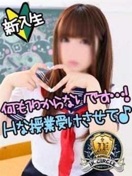 りりか☆ロリカワ美少女♪   JKサークル 一宮店 - 尾張風俗