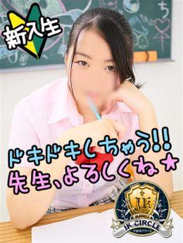 かおり☆エッチを知らない現役学生   JKサークル 一宮店 - 尾張風俗