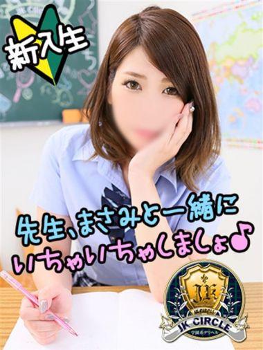 まさみ☆ご奉仕します!!|JKサークル 一宮店 - 尾張風俗