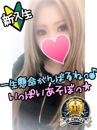 じゅじゅ☆楽しさ100%|JKサークル 一宮店 - 尾張風俗
