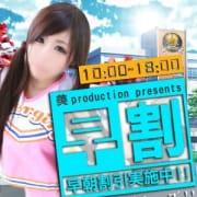 「ホテル代無料!!!」10/05(金) 15:42 | JKサークル 一宮店のお得なニュース