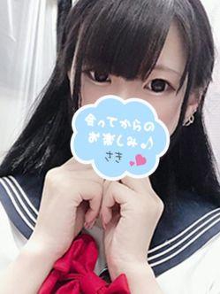 さき☆清楚でキレイ|JKサークル 岐阜店でおすすめの女の子