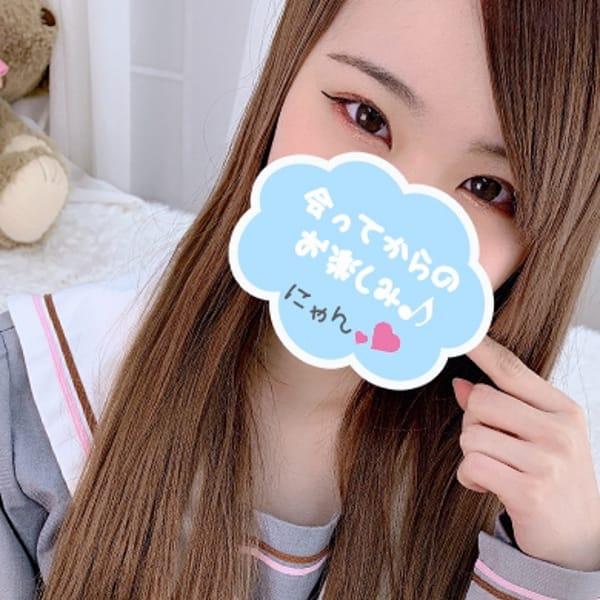 にゃん☆未経験ニャンです!