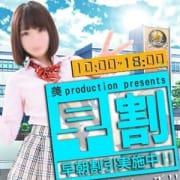 「「ホテル代無料!!!」」01/24(木) 17:50 | JKサークル 岐阜店のお得なニュース
