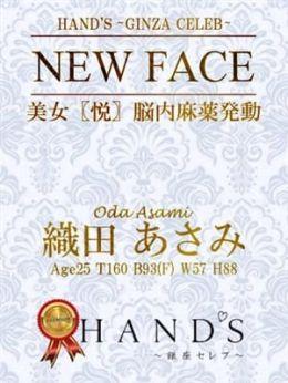 織田 あさみ | Hand's~銀座セレブ~ - 新橋・汐留風俗