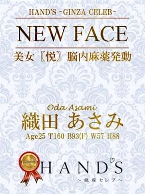 織田 あさみ|Hand's~銀座セレブ~ - 新橋・汐留風俗
