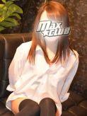Ren【レン】|MAX☆CLUBでおすすめの女の子