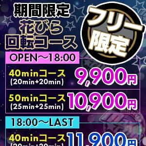 「【期間限定】花びらW回転コース開設!!」 | MAX☆CLUBのお得なニュース