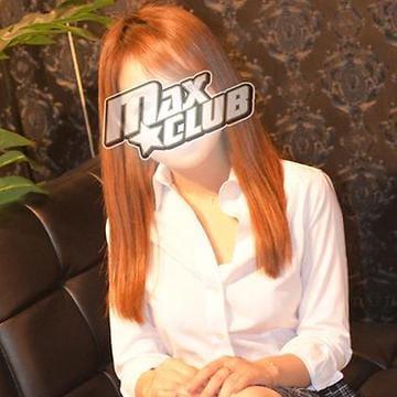 「湘南屈指のレベルの高さを実感下さい!」08/11(火) 10:00 | MAX☆CLUBのお得なニュース
