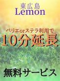 激アツの10分延長【無料】サービス!|Lemon(レモン)でおすすめの女の子