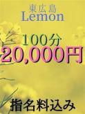 100分20,000円(指名料込み)|Lemon(レモン)でおすすめの女の子