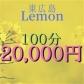 Lemon(レモン)の速報写真