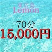 「新コース設立!70分15,000円コース♪」12/01(火) 12:24 | Lemon(レモン)のお得なニュース