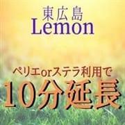 「指定ホテルで10分サービス!」12/01(火) 12:26 | Lemon(レモン)のお得なニュース