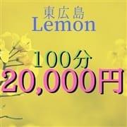 「♡駅ちか限定の超破格ポッキリイベント開催♡」12/01(火) 12:33 | Lemon(レモン)のお得なニュース