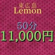 「毎日開催!50分11,000円!」12/01(火) 12:51 | Lemon(レモン)のお得なニュース