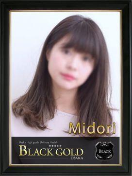 みどり Black Gold Osakaで評判の女の子