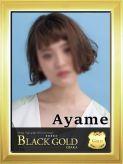 あやめ|Black Gold Osakaでおすすめの女の子