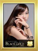 あん|Black Gold Osakaでおすすめの女の子